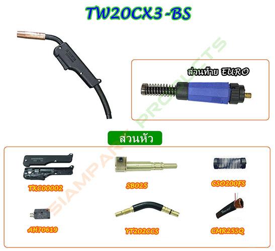 TW20CX3-BS