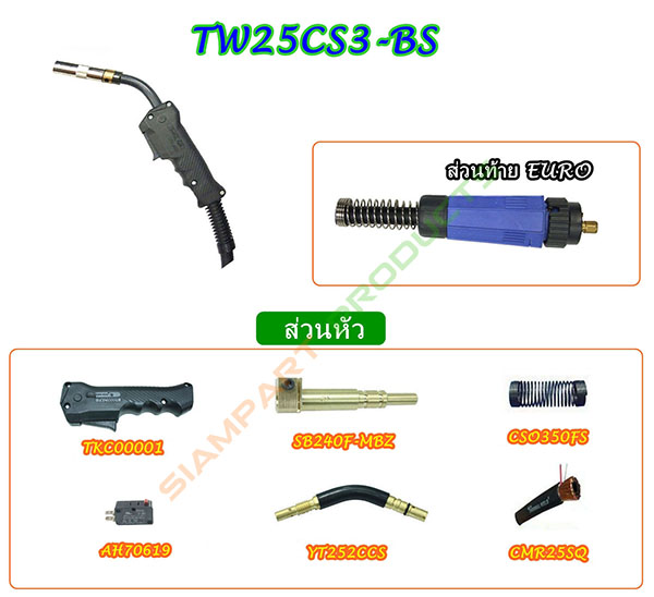 สายเชื่อม TW25CS3-BS