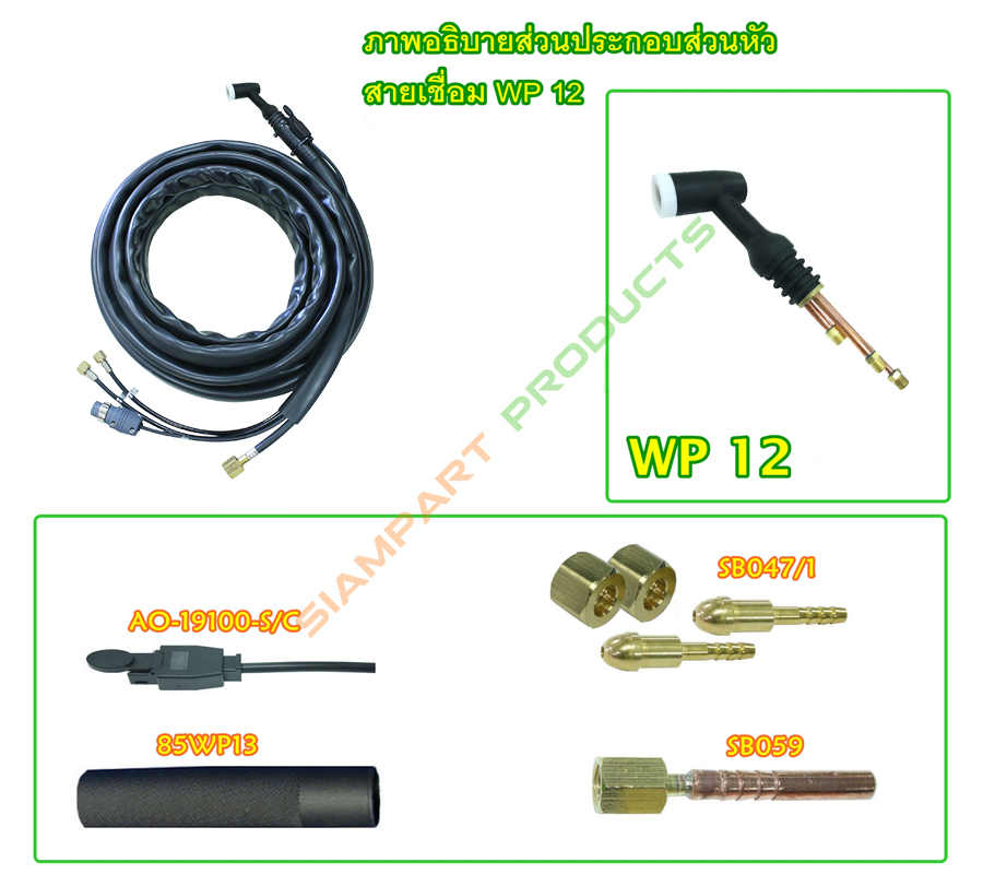 Water cooled welding torch 500A