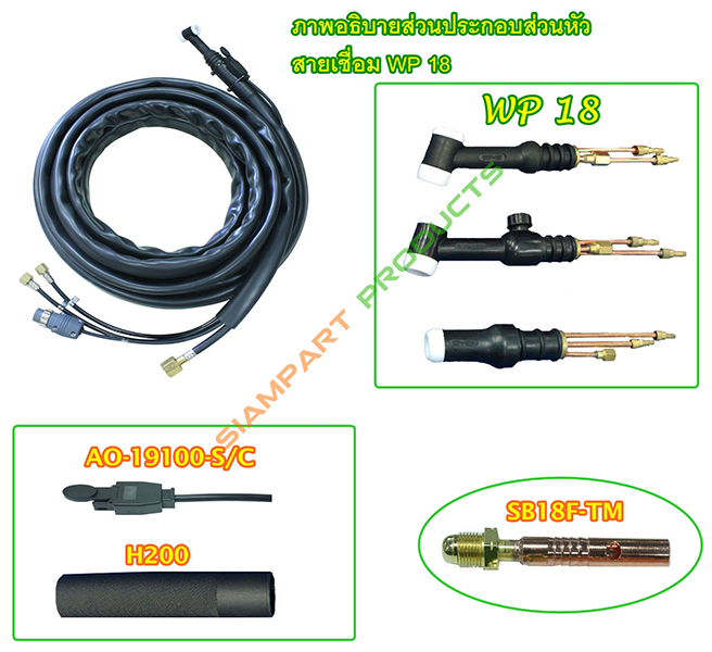 Water cooled welding torch 350A