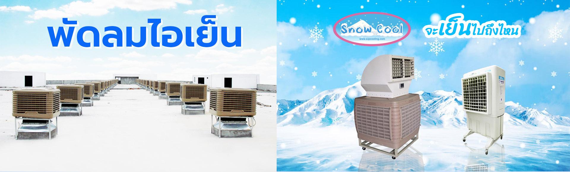 SNOWCOOL